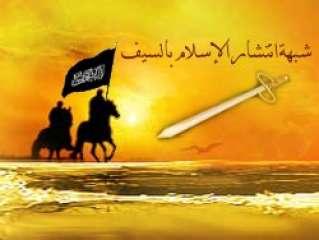 هل حقا إنتشرالإسلام بالسيف ؟!!