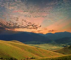 مقومات إدارة الصراع في كتاب الله