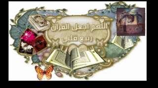 القرآن الكريم رؤية جمالية ( 3 )
