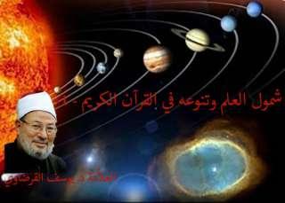 شمول العلم وتنوعه في القرآن الكريم -1-