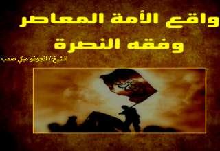 واقع الأمة المعاصر وفقه النصرة