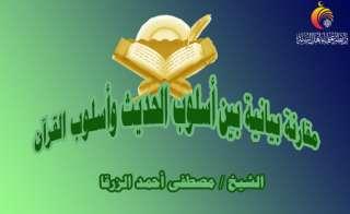 مقارنة بيانية بين أسلوب الحديث وأسلوب القرآن