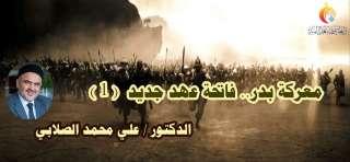 معركة بدر.. فاتحة عهد جديد (1)