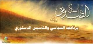 الصّدِيق.. البرنامج السياسي والتأسيس الدستوري