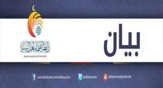 رابطة علماء أهل السنّة تستنكر إعدامات تسعة من شباب مصر وتطالب القوى بالتوحد