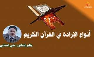 أنواع الإرادة في القرآن الكريم والفرق بينهما