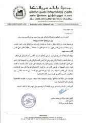 جمعية علماء سريلانكا : انتهاكات الاحتلال الصهيوني سببها وضع الدول الإسلامية