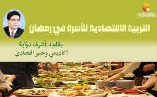 التربية الاقتصادية للأسرة في رمضان