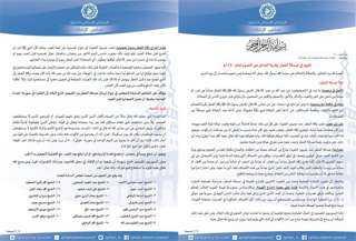 فتوى المجلس الإسلامي السوري حول صدقة الفطر وفدية العاجز عن الصوم