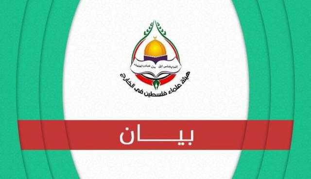 هيئة علماء فلسطين في الخارج تصدر بيانا في الذكرى الحادية والسّبعين للنكبة
