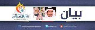 رابطة علماء أهل السنة تهيب بالمسلمين والأحرار في العالم لوقف إعدام العلماء في بلاد الحرمين