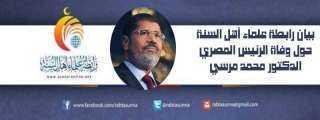 بيان رابطة علماء أهل السنة حول وفاة الرئيس المصري الدكتور محمد مرسي