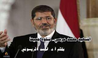 الشهيد محمد مرسي.. قتلوه جميعا