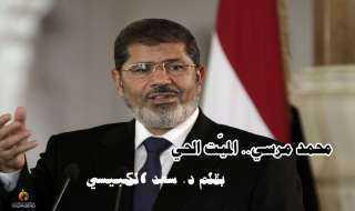 محمد مرسي ... الميّت الحي