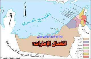 ماذا لو اقترح مواطن يمني انفصال الإمارات؟