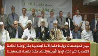 """""""علماء الأمة"""" يدعون للتظاهر الجمعة ضد ورشة البحرين"""