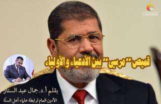 """قميص """"مرسي"""" بين الأدعياء والأولياء"""