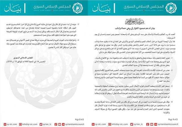 المجلس الإسلامي السوري يصدر بيانا لدعم الثوار في ريفي حماة وإدلب