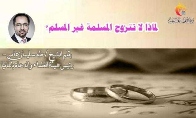 لماذا لا تتزوج المسلمة غير المسلم؟