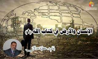 الإنسان والأرض في كتاب الله (1)