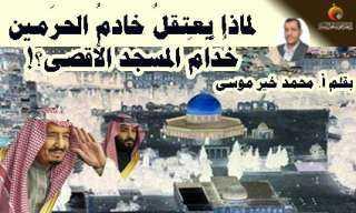 لماذا يعتقلُ خادمُ الحرَمين خُدَّامَ المسجد الأقصى؟