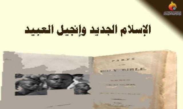 الإسلام الجديد وإنجيل العبيد