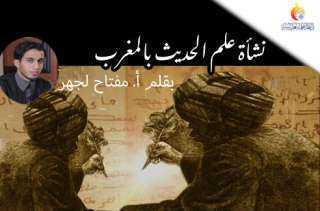 نشأة علم الحديث بالمغرب