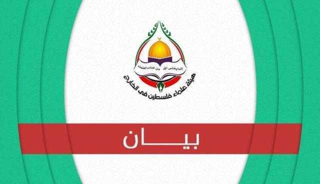 هيئة علماء فلسطين تصدر بيانا خاص بموقف الجامعة العربية من عملية نبع السلام