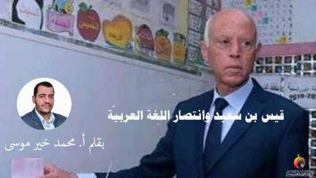 قيس بن سعيد وانتصار اللغة العربيّة