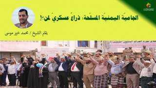 الجاميّة اليمنيّة المسلّحة؛ ذراعٌ عسكريّ لمن؟!