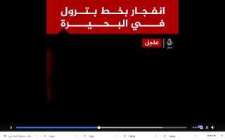 مصر ...  جثث متفحمة وإصابات بالعشرات في انفجار خط بترول بإيتاي البارود