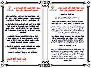 بيان رابطة علماء أهل السنّة حول العدوان الصهيوني على غزّة