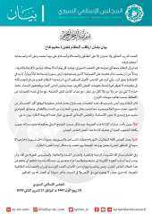 المجلس الإسلامي السوري يصدر بيانا بشأن مجزرة مخيم قاح
