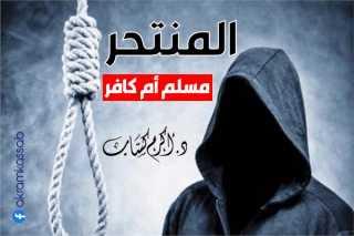 المنتحر كافر أم مسلم؟!!