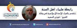 رابطة علماء أهل السنّة تنعي للأمة الشيخ فوزي السعيد