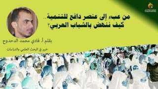 من عبء إلى عنصر دافع للتنمية.. كيف ننهض بالشباب العربي؟