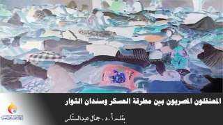 المعتقلون المصريون بين مطرقة العسكر وسندان الثوار