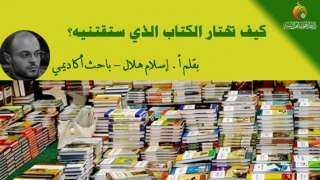 كيف تختار الكتاب الذي ستقتنيه؟