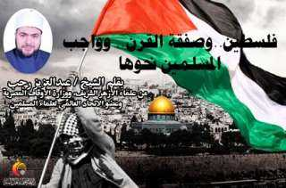 فلسطين..وصفقة القرن.. وواجب المسلمين نحوها