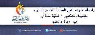 الرابطة تتقدم بخالص العزاء لفضيلة الدكتور عطية عدلان في وفاة والدته
