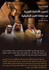 تنصيب الأنظمة العربية هو صفقة القرن الحقيقية!