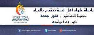 الرابطة تتقدم بخالص العزاء لفضيلة الدكتور منير جمعة في وفاة والده