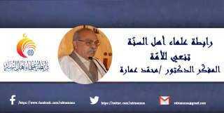 رابطة علماء أهل السنّة تنعي للأمة الدكتور محمد عمارة
