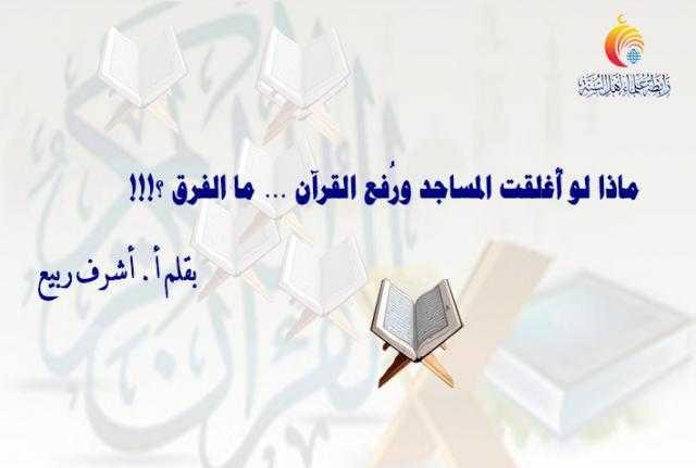 ماذا لو أُغلقت المساجد ورُفع القرآن ... ما الفرق ؟!!!