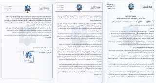هيئة علماء ليبيا تردُّ على المذكرة الصادرة عن الهيئة العامة للأوقاف