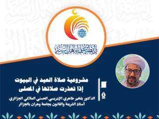 مشروعية صلاة العيد في البيوت إذا تعذرت صلاتها في المصلى على مذهب السادة المالكية