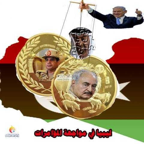 ليبيا ... تفاصيل الأسلحة التي سحبتها إسرائيل من قاعدة الوطية قبل هزيمة قوات حفتر فيها