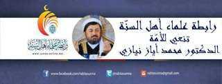 رابطة علماء أهل السنّة تنعي للأمّة الشيخ الدكتور محمد أياز نيازي