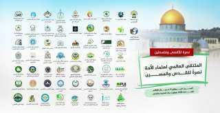 علماء الأمة : تحرير فلسطين قضية أمة ... وعلينا أن نوحد الصفوف ونحيي فقه الجهاد