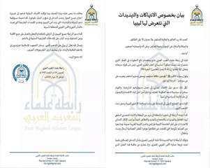 """""""علماء المغرب العربي"""" تدين بشدة تصريحات السيسي بشأن ليبيا"""
